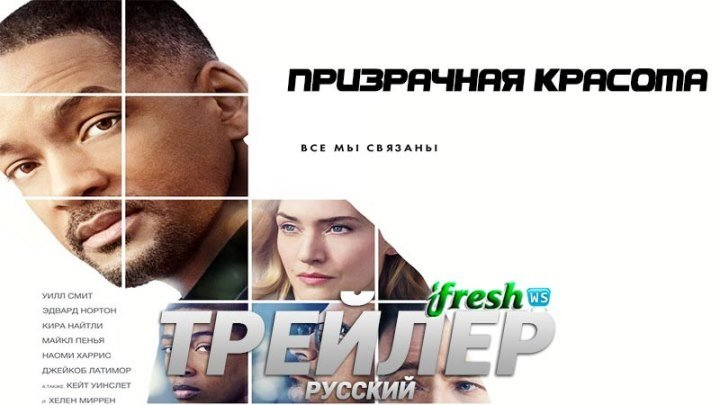 Призрачная красота 2016 трейлер на русском