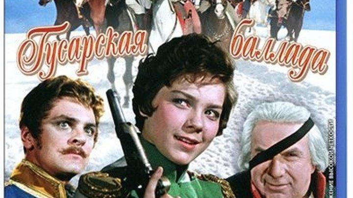 Гусарская баллада (Эльдар Рязанов) / [1962, мюзикл, комедия, BDRip-AVC]