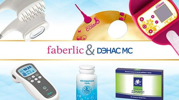 Продукция «ДЭНАС МС» и «Faberlic» - медицинская техника для домашнего использования.