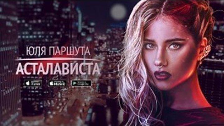 Юля Паршута - Асталависта ( Премьера клипа 2016)