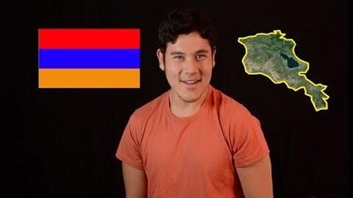 География Сейчас! Армения