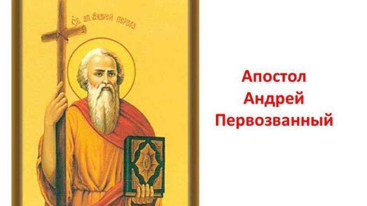 13 декабря - Апостол Андрей Первозванный