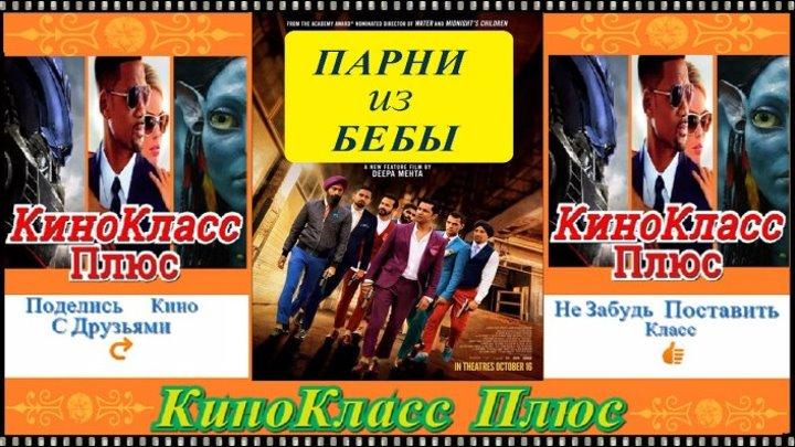 Парни из Бебы(2015)-триллер,драма,криминал...