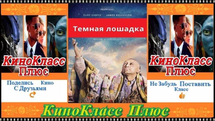 Тёмная лошадка(2014)-драма...