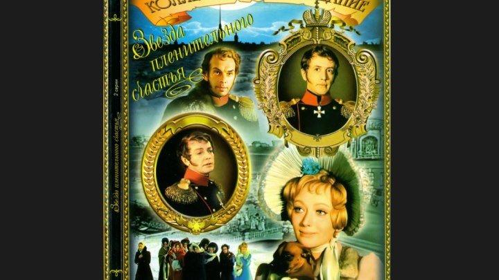 """""""Звезда пленительного счастья"""" _ (1975) Драма,мелодрама,биография,история. Серии 1-2."""