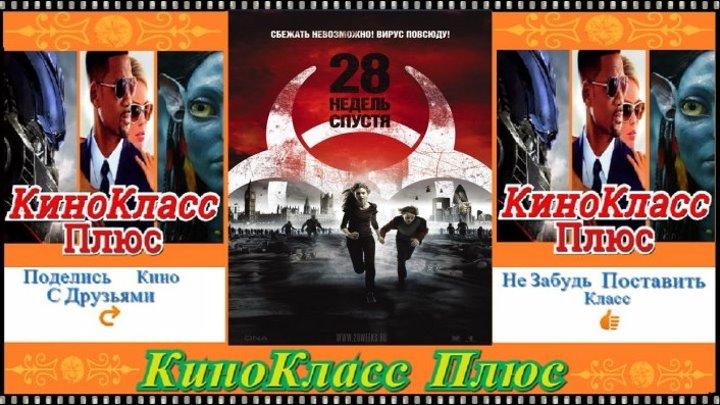 28 недель спустя(2007)-фантастика,ужасы...