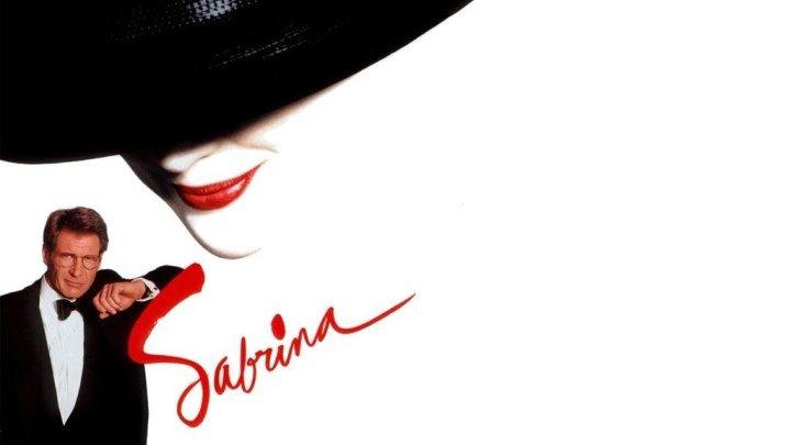 Сабрина (романтическая комедия с Харрисоном Фордом и Джулией Ормонд) | США-Германия, 1995