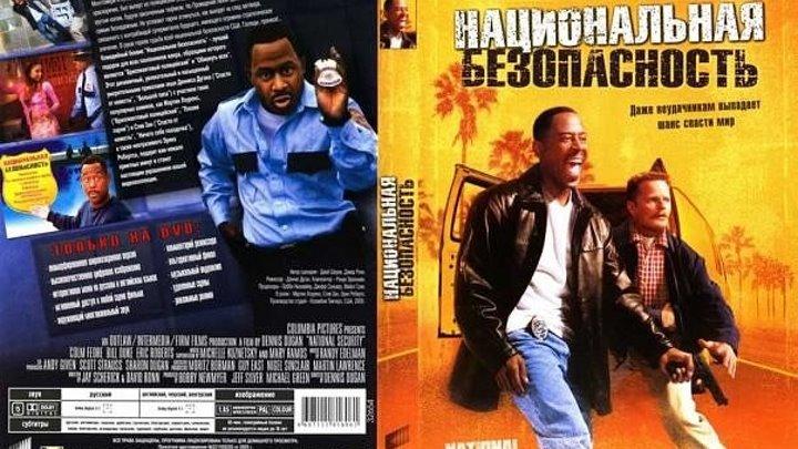 Национальная безопасность (2003) Боевик, Триллер,