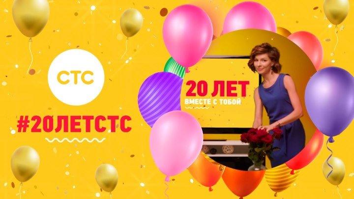 20 лет СТС: «Кухня» поздравляет!