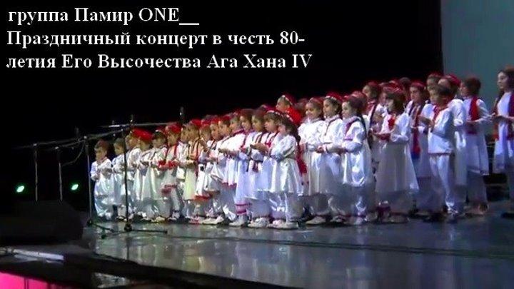 группа Памир ONE__Праздничный концерт в честь 80 летия Его Высочества Ага Хана IV__ Приятного Просмотра __