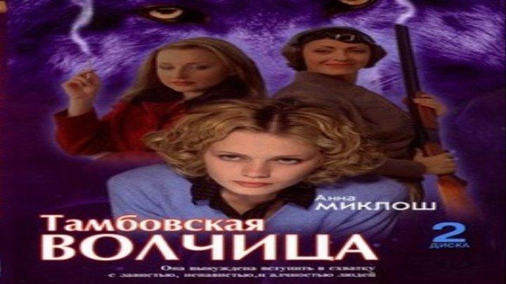Тамбовская волчица / Серии 5-8 из 8 (драма, мелодрама)