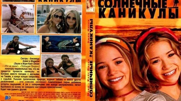 Солнечные каникулы (2001) Комедия, Семейный.