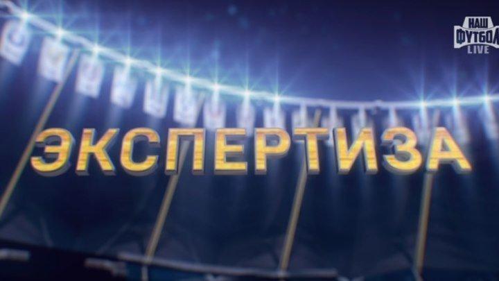 Экспертиза- Футбол. РФПЛ. 15-й тур. ЦСКА - Рубин 0-0 (Р. Широков и К. Генич) (1)