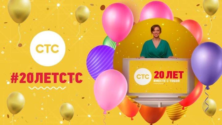 20 лет СТС: поздравление от Нелли Уваровой!