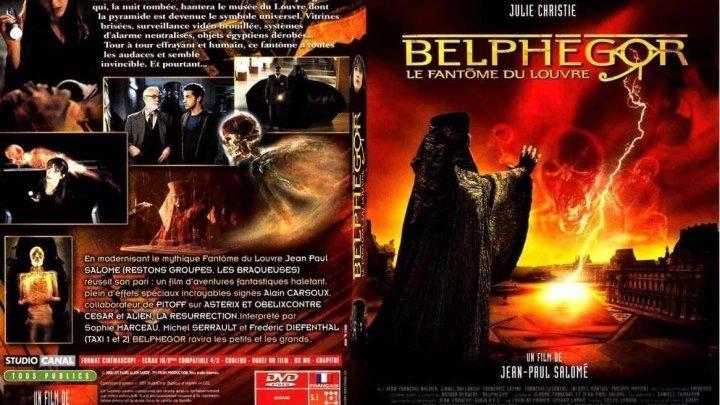 Белфегор – призрак Лувра (2001) Ужасы, Фэнтези,