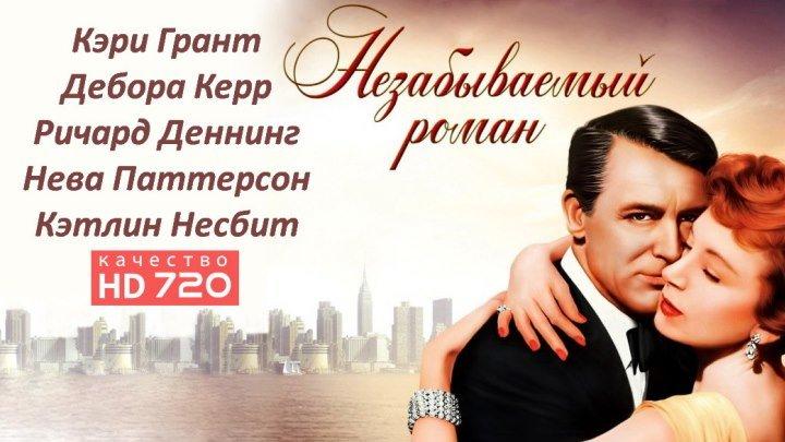 🎬 Незабываемый роман (HD72Ор) • Мелодрама \ 1957г • Кэри Грант и др...