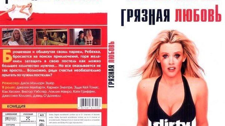 Грязная любовь (2005) Комедия, Мелодрама.