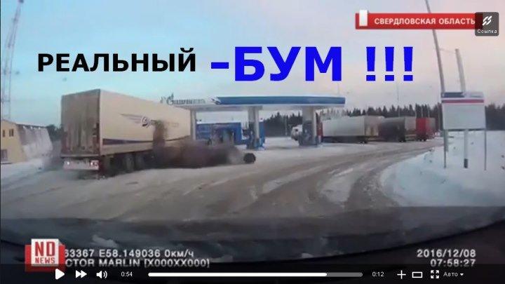 БОЛЬШОЙ БУМ ! - У фуры на заправке взрывается колесо