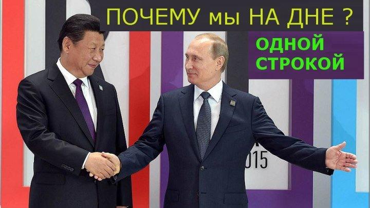 Почему РОССИЯ не конкурентноспособна - ОДНОЙ СТРОКОЙ !
