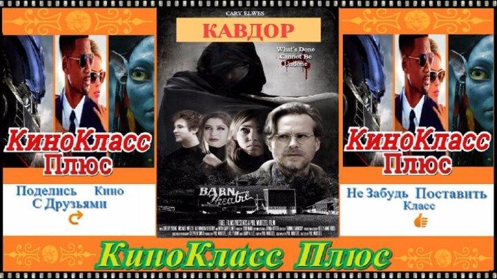 Кавдор(2015)-триллер,ужасы...