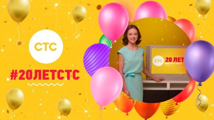 20 лет СТС: «Папины дочки» поздравляют!