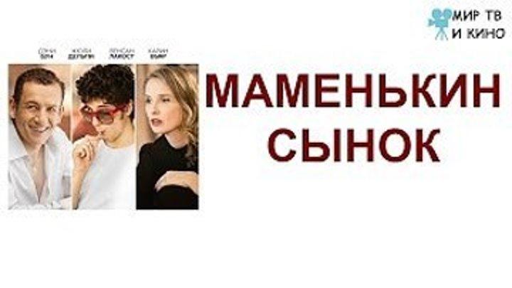 Маменькин сынок (2016)Комедия.
