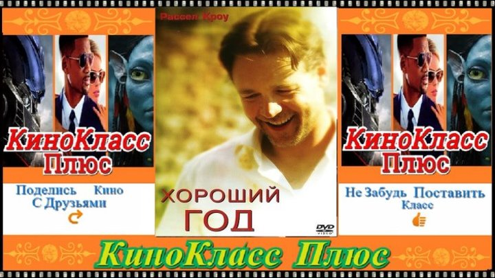 Хороший год(2006)-драма,мелодрама,комедия...