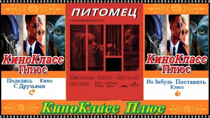 Питомец(2016)-триллер,ужасы...