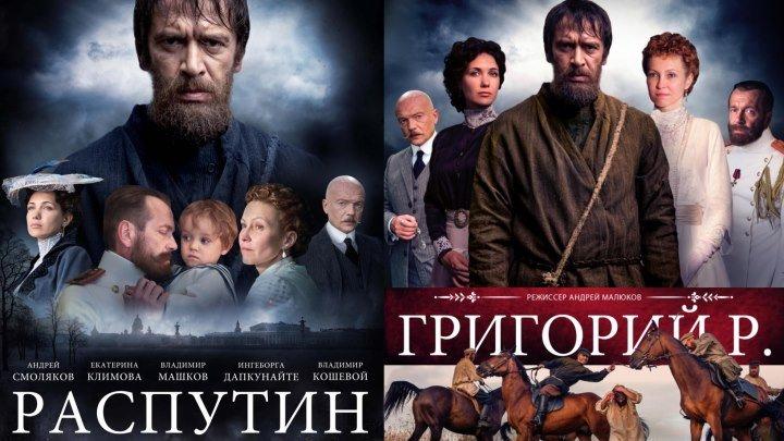 Grigorij.R.(03.seriya.iz.08).2014 1080p драма, история, биография