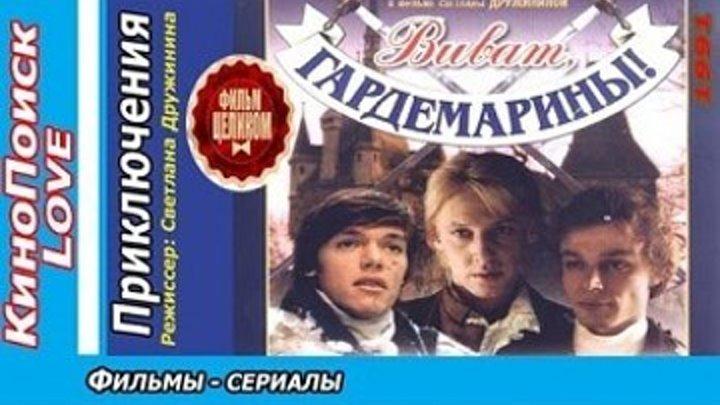 Гардемарины, вперед! 1-4 серия (1991)