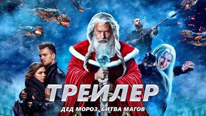 Дед Мороз. Битва Магов - Трейлер 3 (2016)
