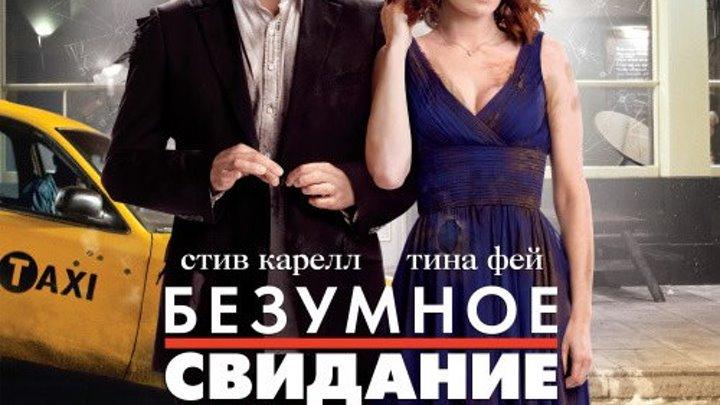 Безумное свидание (2010) Date Night