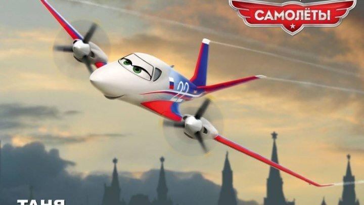 Трейлер к мультику - Самолеты 2013