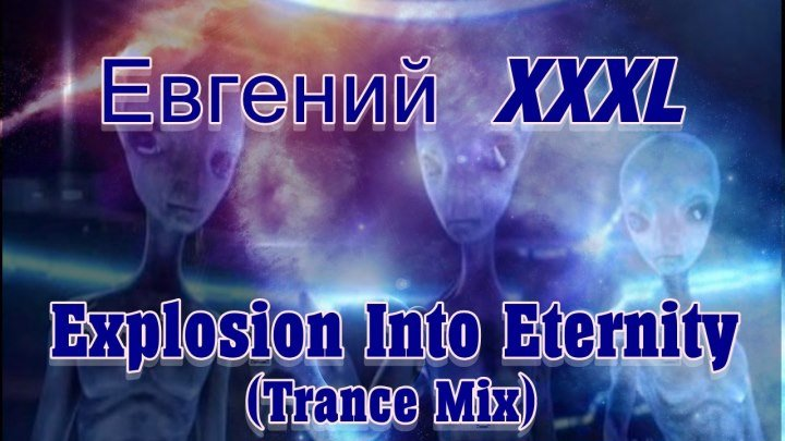 ♛♫★Евгений XXXL-Explosion Into Eternity (Trance Mix)★♫♛
