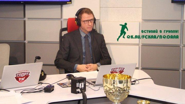 Олег Кононов на радио Спорт ФМ (12.12.2016)