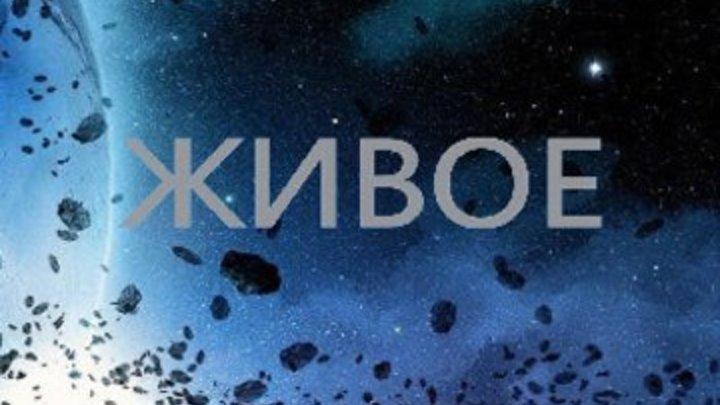 Живое 2017 [Обзор] ⁄ [Трейлер 2 на русском]