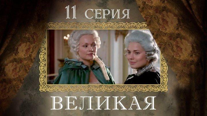 ВЕЛИКАЯ (Екатерина Великая) 11 сер. /2015/ https://ok.ru/kinokayflu