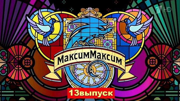 МаксимМаксим (13выпуск) • Шоу Максима Галкина (1Одекабря 2О16г HD72Ор)