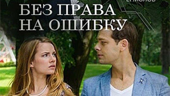 русская криминальная мелодрама _ Без права на ошибку мелодрамы русские 2016 новинки фильмы 2016 сериалы