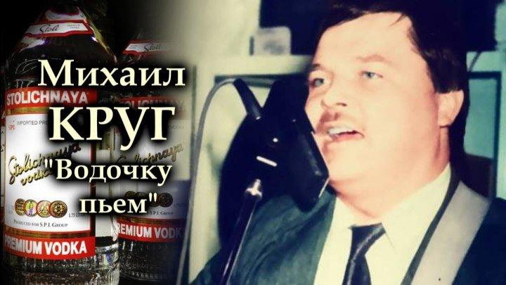 Михаил Круг - Водочку пьем / Под Гитару / Питер 1995