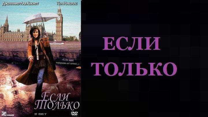 ЕСЛИ ТОЛЬКО (Фэнтези-Драма-Мелодрама-Комедия США-2004г.) Х.Ф.