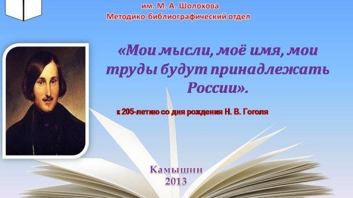 К 205-летию со дня рождения Н. В.Гоголя