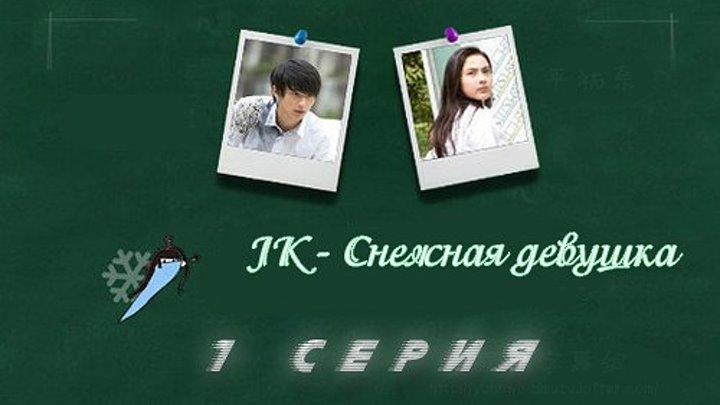 [Shadows] JK - Снежная девушка / JK is a Snow Woman (1 серия, рус. субтитры)