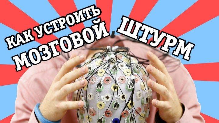 Лучший способ генерировать идеи. Разминка для мозга: Брейнсторминг| Brainstorming