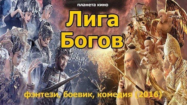 Лига богов (2016) Фэнтези, Боевик.