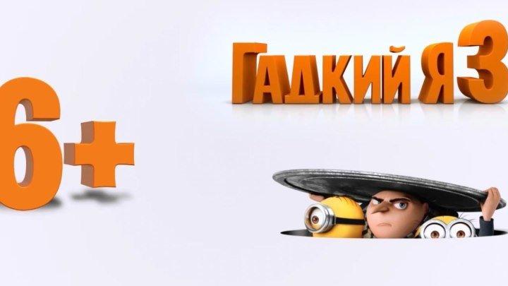 Гадкий Я 3 - русский трейлер