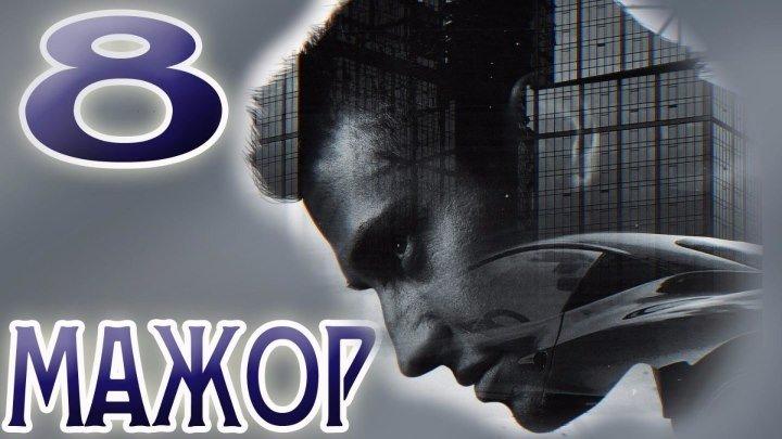 Мажор - 1СЕЗОН сер.8 - https://ok.ru/kinokayflu