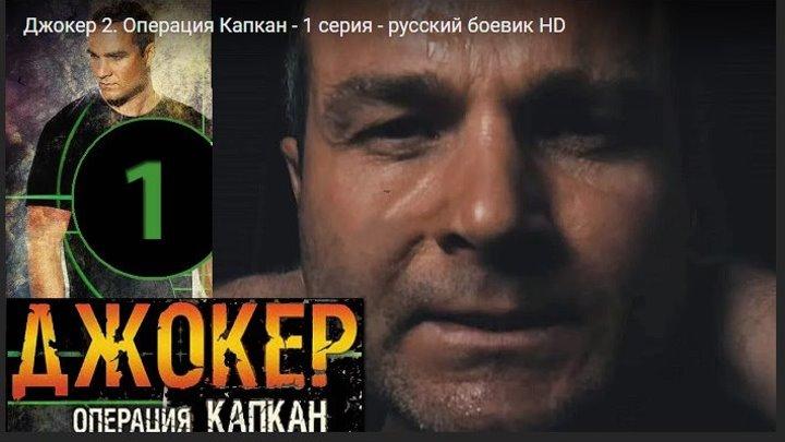 Джокер. Операция Капкан 2 сезон 1 серия
