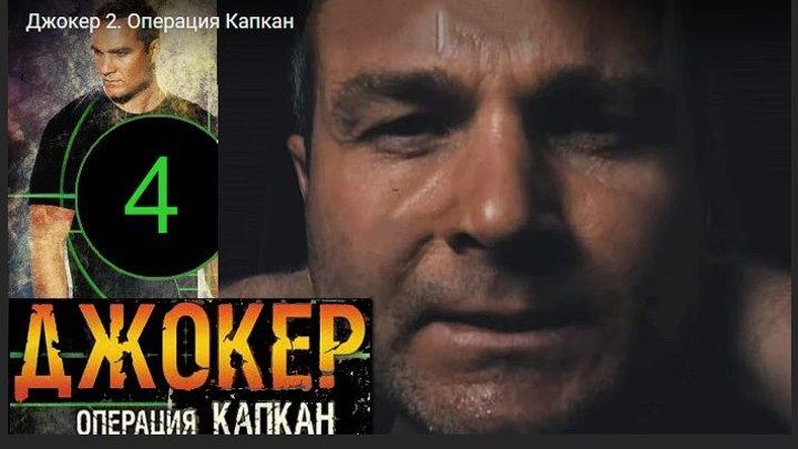 Джокер. Операция Капкан 2 сезон 4 серия