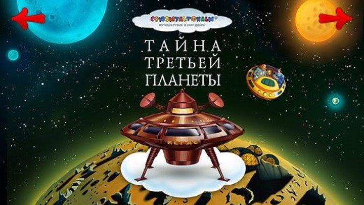 Тайна третьей планеты 1981 https://ok.ru/kinokayflu